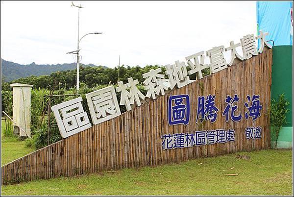 大農大富平地森林 (2)