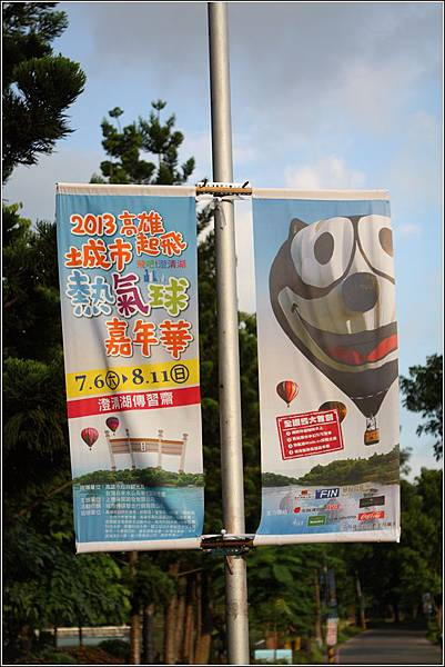 澄清湖熱氣球季 (1)