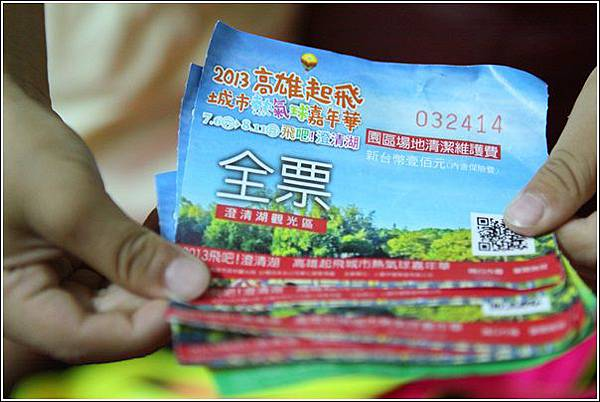 澄清湖熱氣球季 (42)