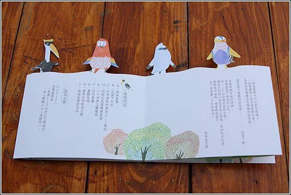 森林鳥花園 (18)