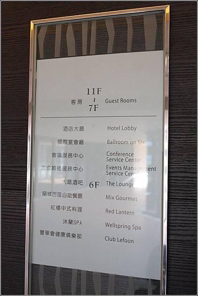 蘭城晶英酒店 (11)