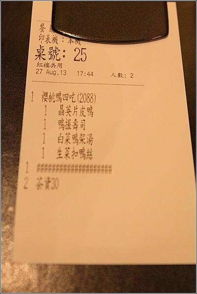 櫻桃鴨 (6)