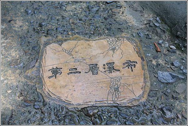 五峰旗瀑布 (14)