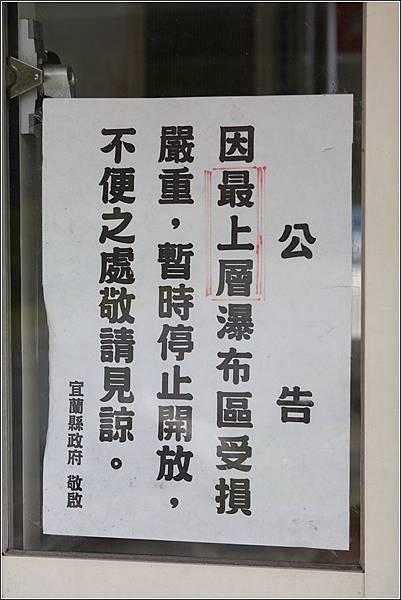 五峰旗瀑布 (43)
