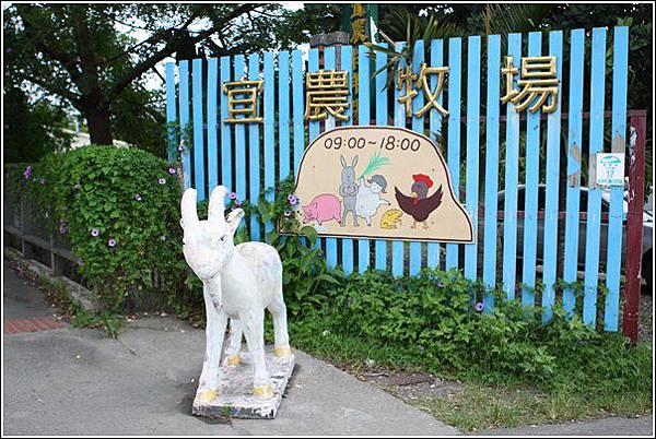 宜農牧場 (1)