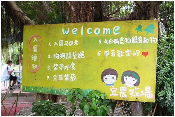 宜農牧場 (4)