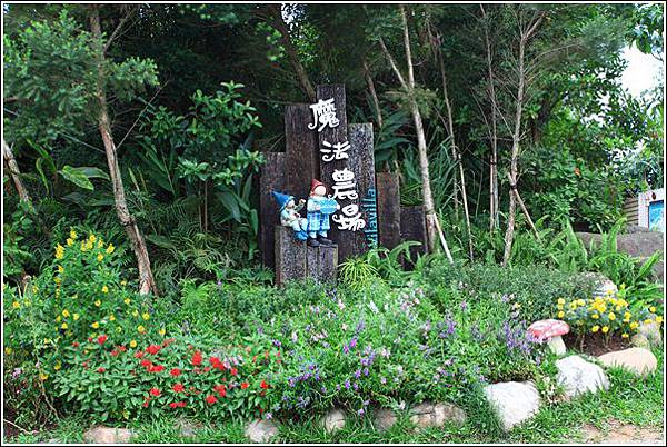 魔法農場 (1)