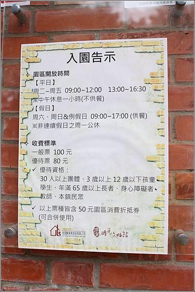 灣麗磚瓦觀光工廠 (4)