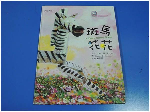 斑馬花花 (1)