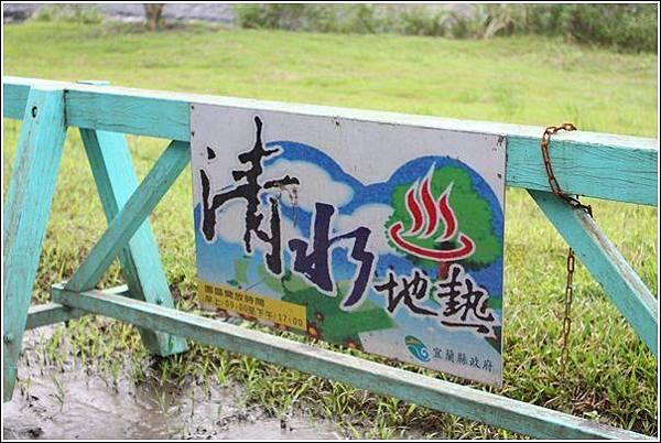 清水地熱 (1)