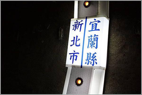 舊草嶺自行車道 (37)