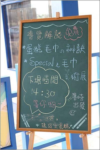 蛋糕毛巾咖啡館 (3).jpg