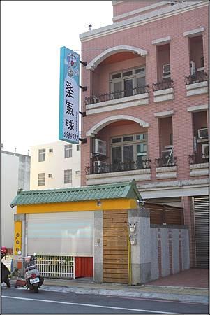 樂氣球親子餐廳 (3)