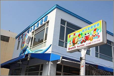 FLY KIDS親子歡樂餐廳 (2)