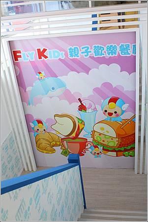 FLY KIDS親子歡樂餐廳 (19)