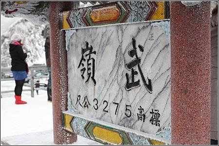 合歡山 (15)