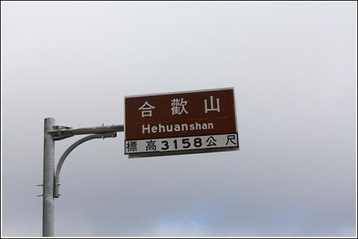合歡山 (37)