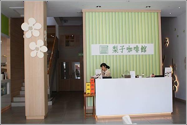 梨子咖啡館 (6)