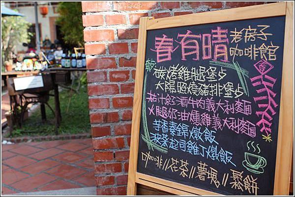 春有情咖啡館 (2)