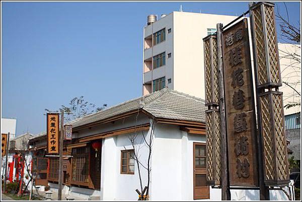 桂花巷藝術村 (1)