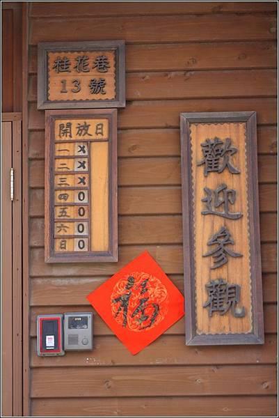 桂花巷藝術村 (18)