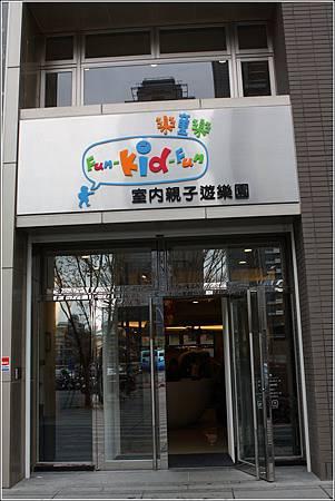 樂童樂室內親子遊樂園 (1)