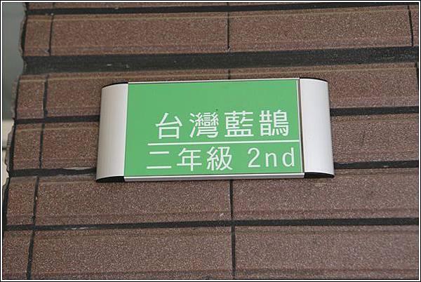 樟湖生態國民中小學 (12)