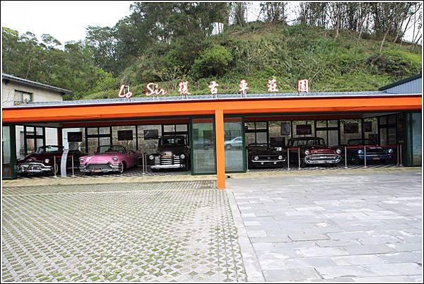 復古車莊園 (1)