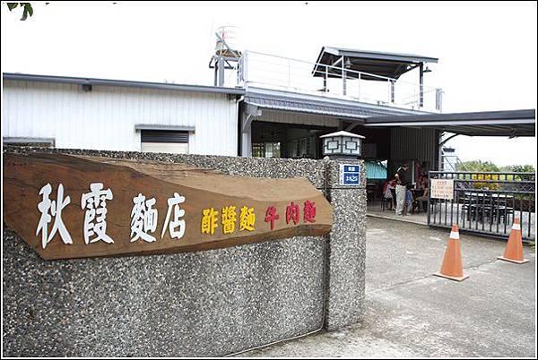 秋霞麵店  (1)