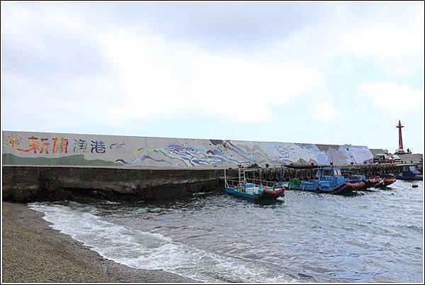 新蘭漁港 (1)
