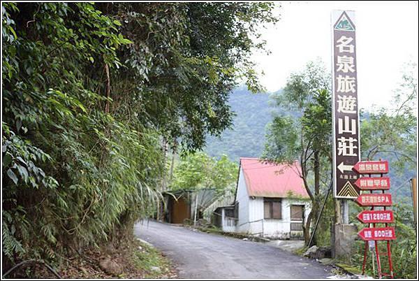 名泉旅遊山莊 (17)