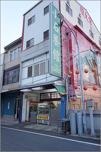 小石餐館 (2)