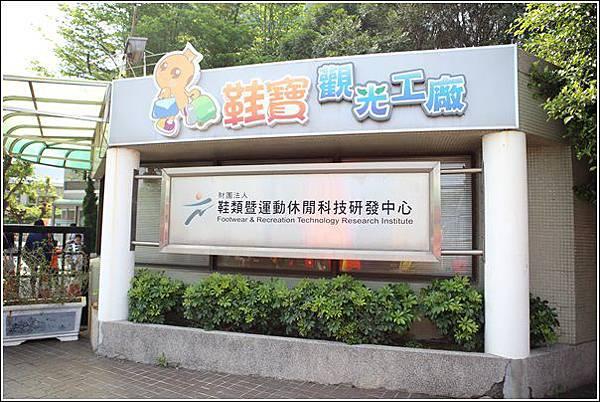 鞋寶觀光工廠 (1)