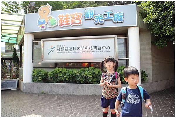 鞋寶觀光工廠 (2)
