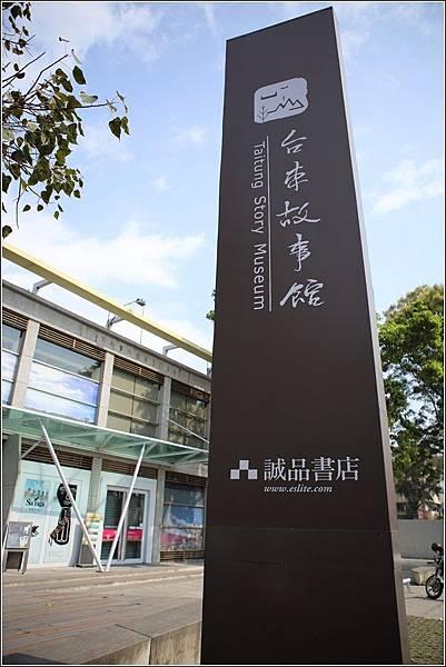 台東故事館 (1)