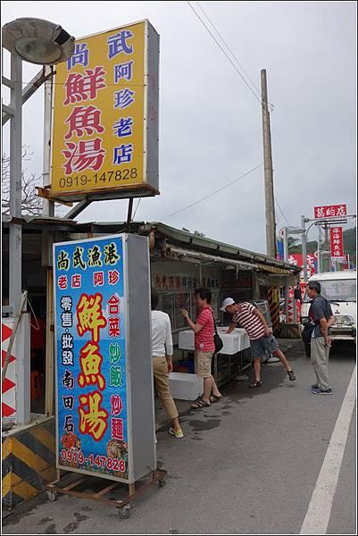大武漁港 (1)