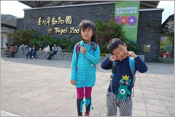 台北市動物園 (1)