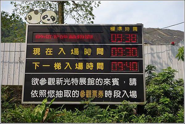 台北市動物園 (11)