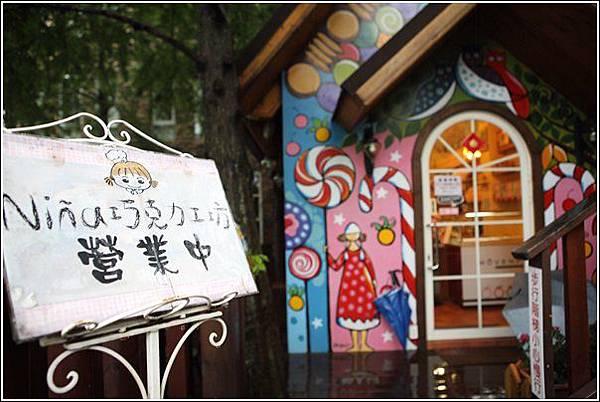 妮娜巧克力工坊 (3)