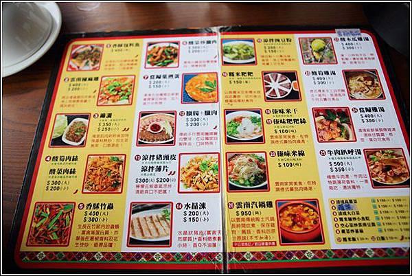 魯媽媽雲南擺夷料理 (10)