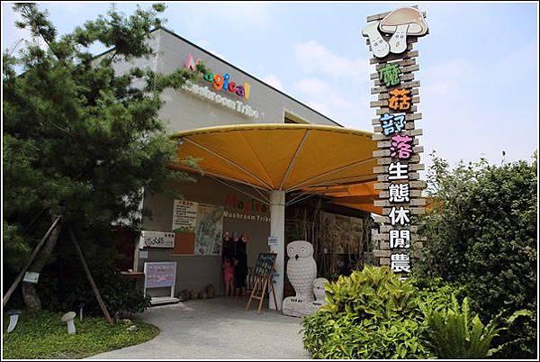 魔菇生態休閒農場 (1)