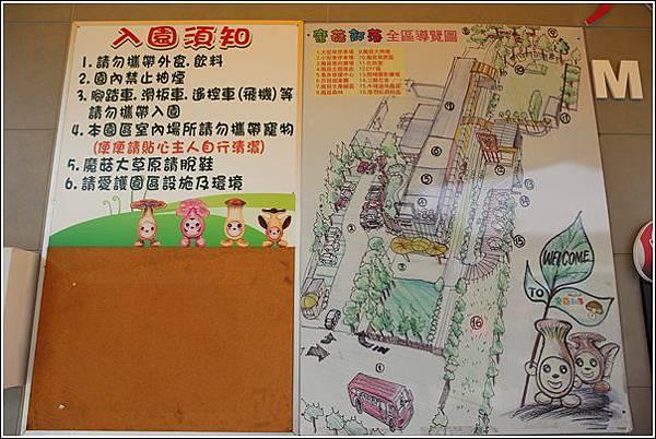 魔菇生態休閒農場 (2)