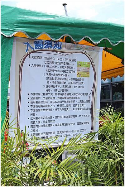 沐卉農場 (3)