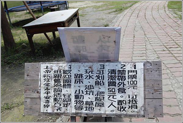 沐卉農場 (4)