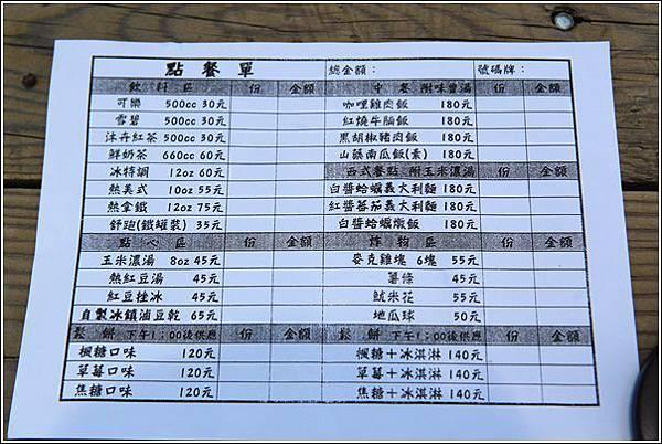 沐卉農場 (31)