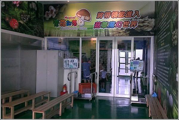 魔菇生態休閒農場 (75)