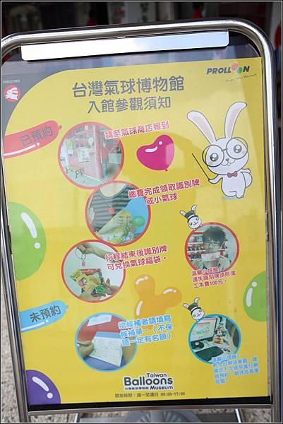 台灣氣球博物館 (9)
