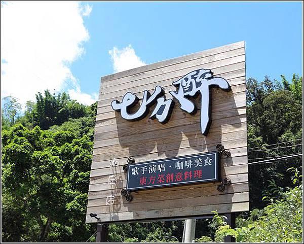 七分醉景觀餐廳 (2)