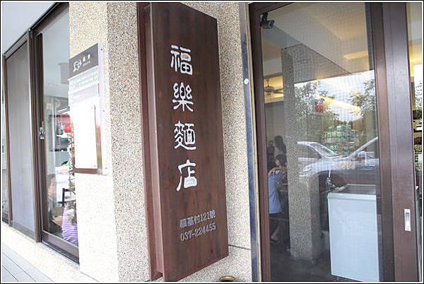 福樂麵店 (1)