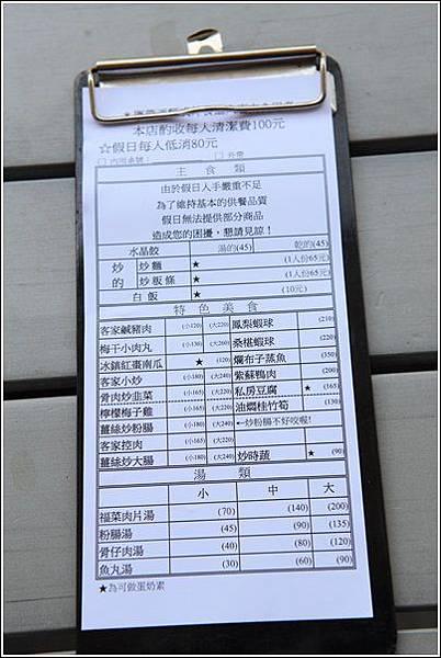 福樂麵店 (3)